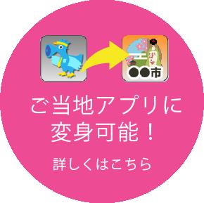 ご当地アプリボタン