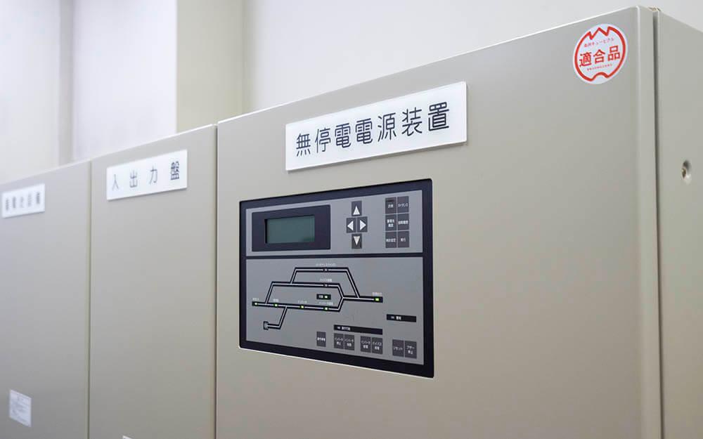 設備・運用体制