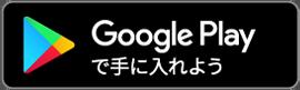googleplayボタン